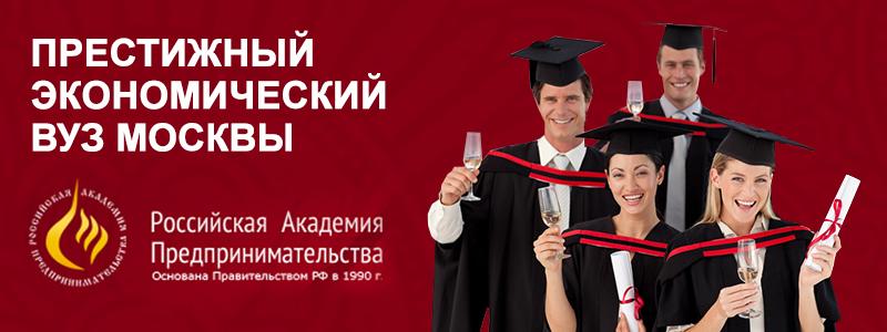 второе высшее в Москве